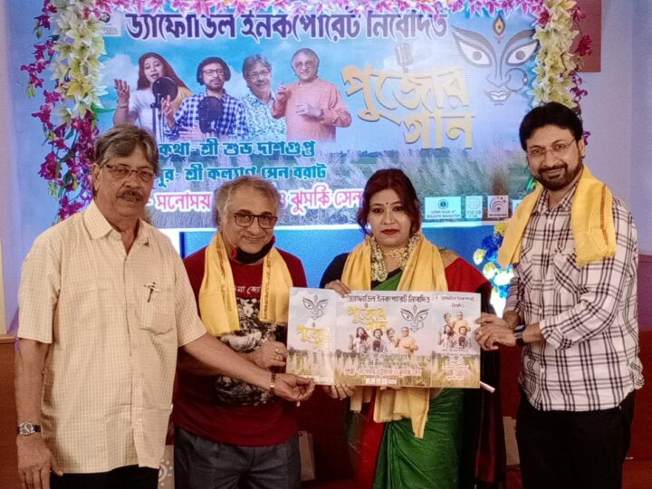 Pujo Song Released